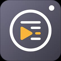 自拍提词器appv1.0.0 最新版
