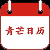 青芒日历v1.2.0 最新版
