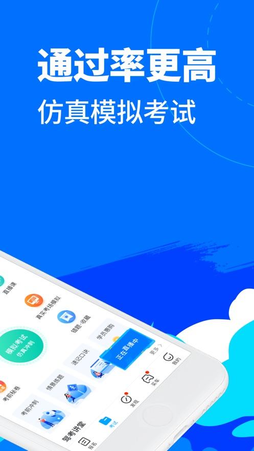 驾考宝典IOS下载v8.2.8 iPhone/ipad版