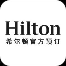 希尔顿荣誉客会appv1.13.0 最新版