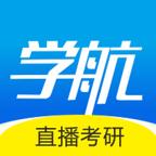 学航考研appv0.0.27 最新版