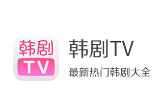 韩剧TV苹果为什么用不了?韩剧TV苹果怎么下架了?