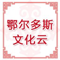 鄂尔多斯文化云v1.1.3 最新版