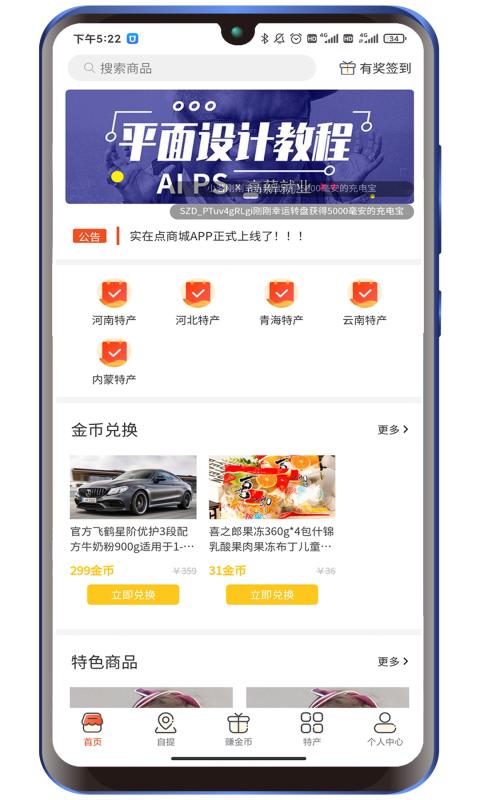 实在点appv1.1.4 最新版