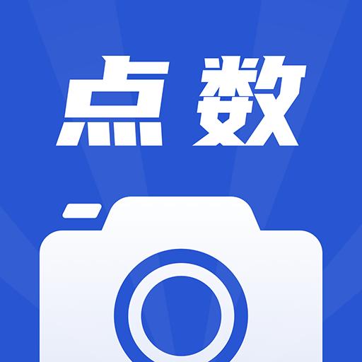 点数相机appv1.0.0 最新版