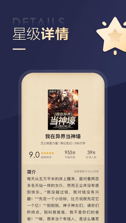 搜狗阅读ios版v6.7.5 iPhone/iPad版