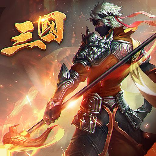 乱战三国手游v1.2.7 安卓版