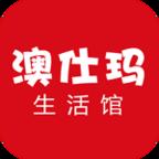 澳仕玛appv3.1.77 最新版