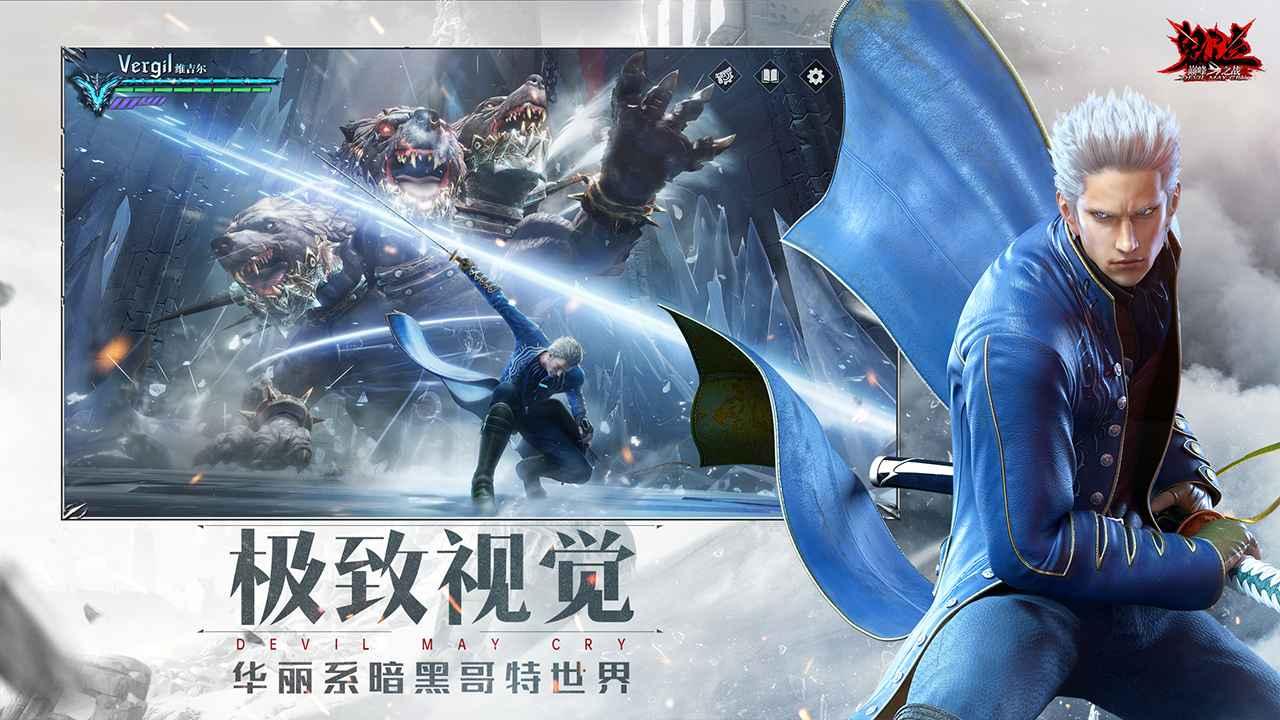 鬼泣巅峰之战v1.0.0.218228 手机版
