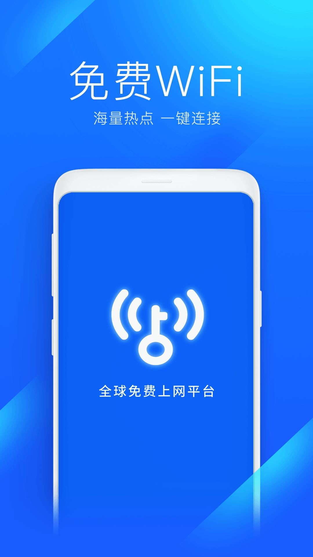WiFi万能钥匙下载官方免费下载v4.6.62 安卓版