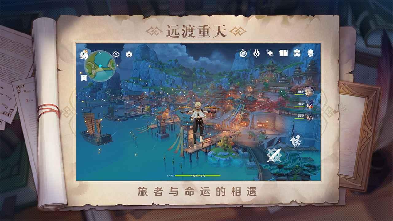 原神手游v2.0.0_3513686_3617618 安卓版