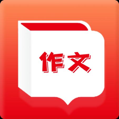 作文题目appv1.0 官方版