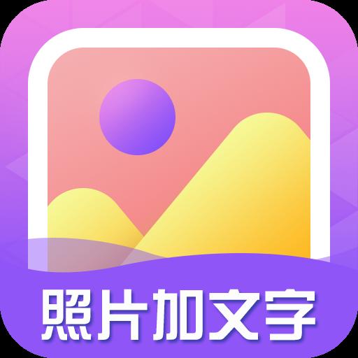 照片加文字v3.3.6 官方版