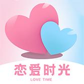 恋爱时光(情侣商城)v1.0.1 最新版