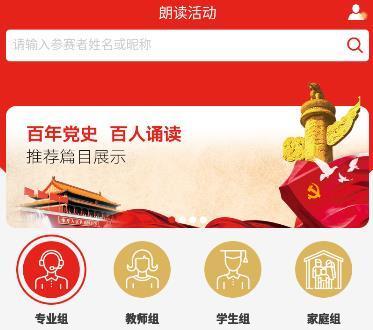上海语协app