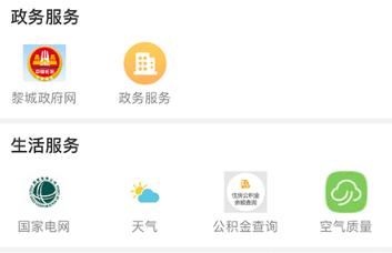云黎城手机app