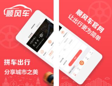 顺风车拼车平台app下载