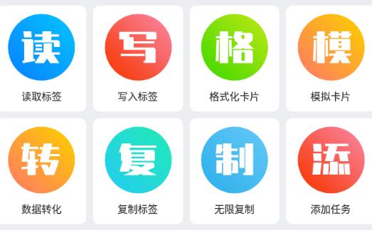 NFC门禁卡读写器app v1.3 官方版