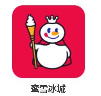 蜜雪冰城app怎么叫外卖?方法在这里! 文章资讯 第1张