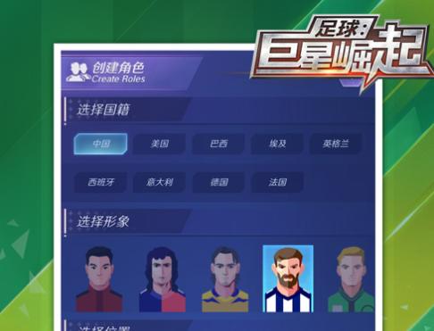 足球巨星崛起游��iOS版