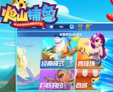 火山捕鱼游戏iOS版