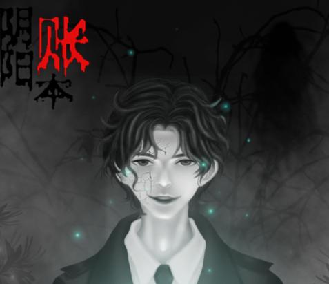 阴阳账本游戏iOS版