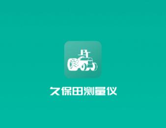 久保田测量仪app