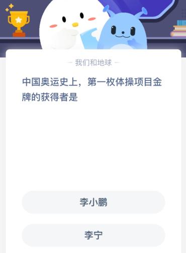 中国奥运史上,第一枚体操项目金牌的获得者是?