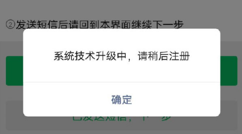 微信不能注册显示系统升级是怎么回事 微信什么时候可以注册