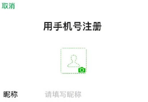 微信为什么暂停新用户注册 微信什么时候恢复注册