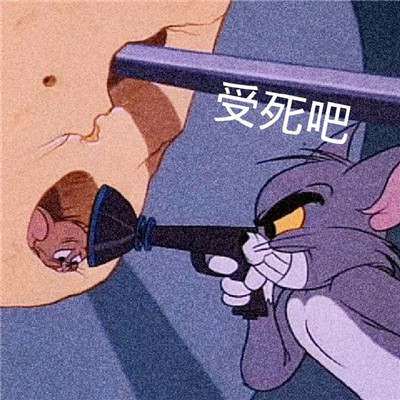 猫和老鼠最新版超级爆笑的聊天表情大全