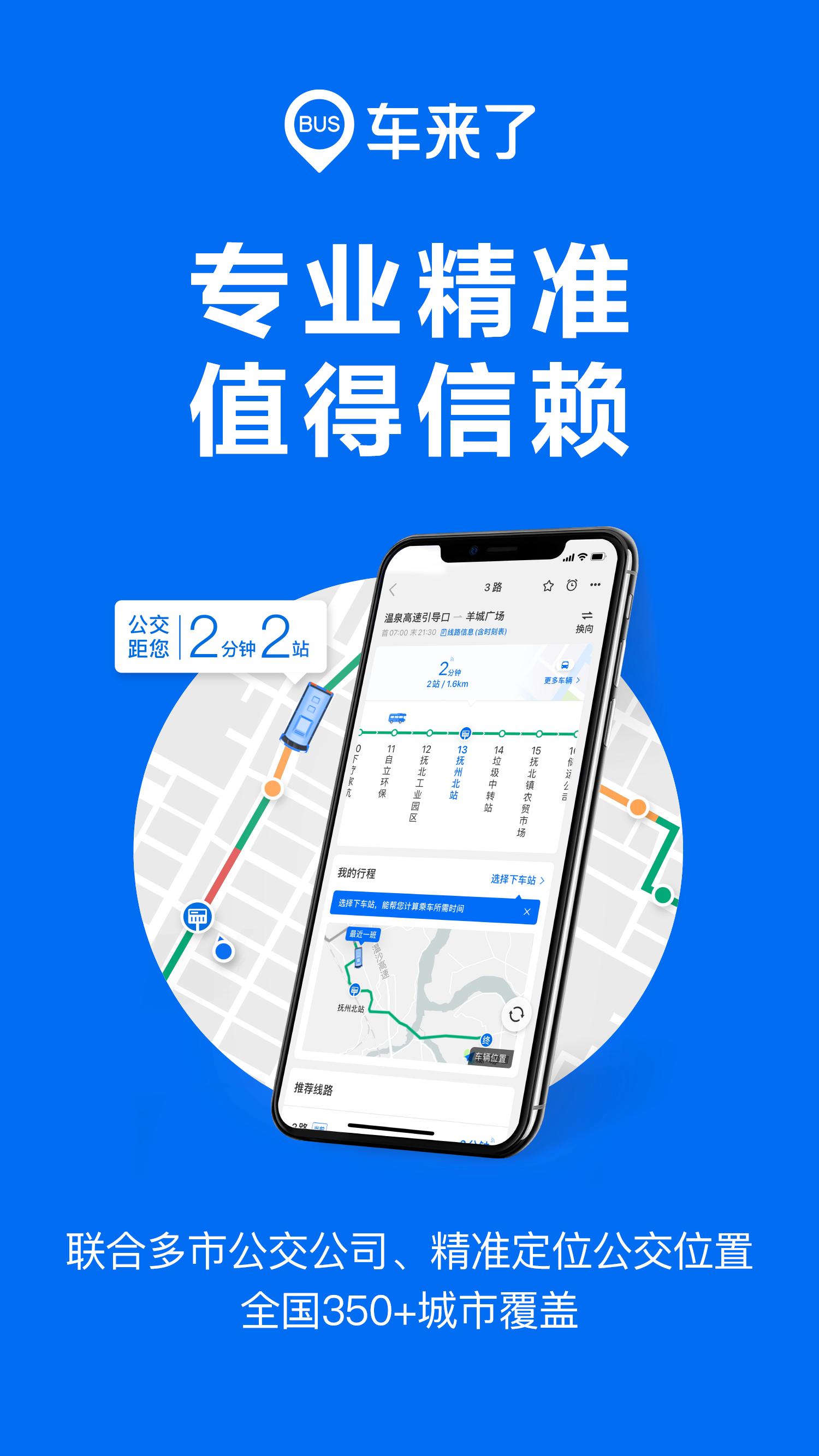 车来了app-实时掌上公交v4.11.4 安卓版