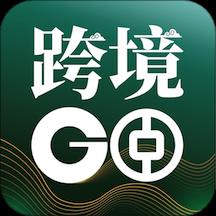中银跨境GO Appv1.1.0 安卓版