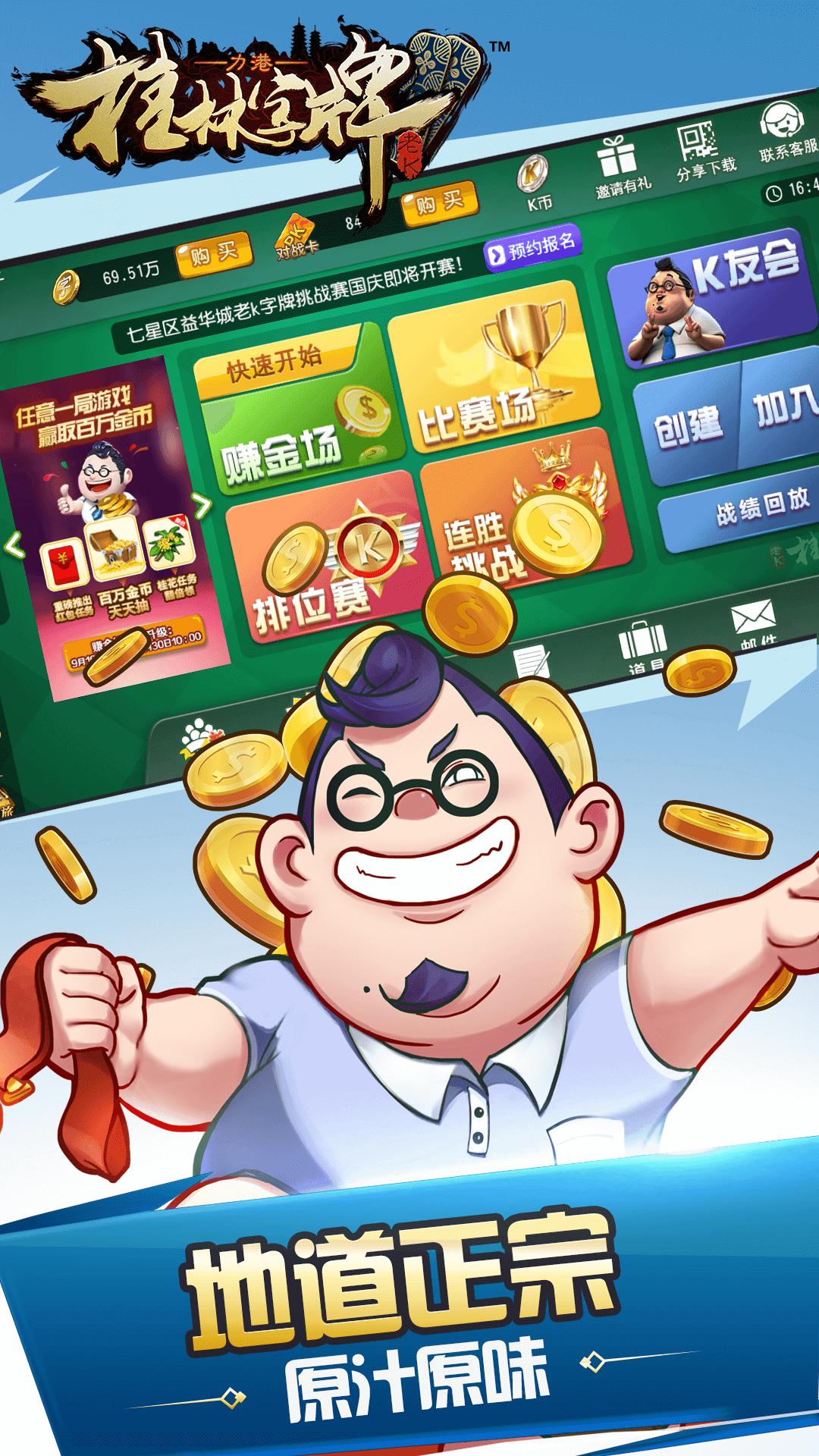桂林字牌下载安装v1.0.22.256 安卓版