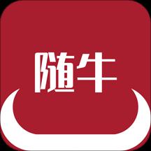 随牛v1.0.0 安卓版