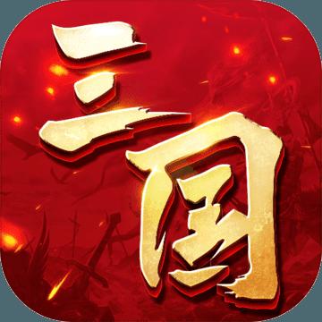 三国连环战v25 安卓版