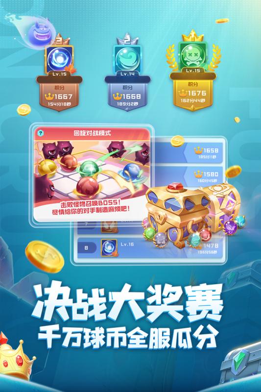 球球英雄游戏v1.6.9 安卓版