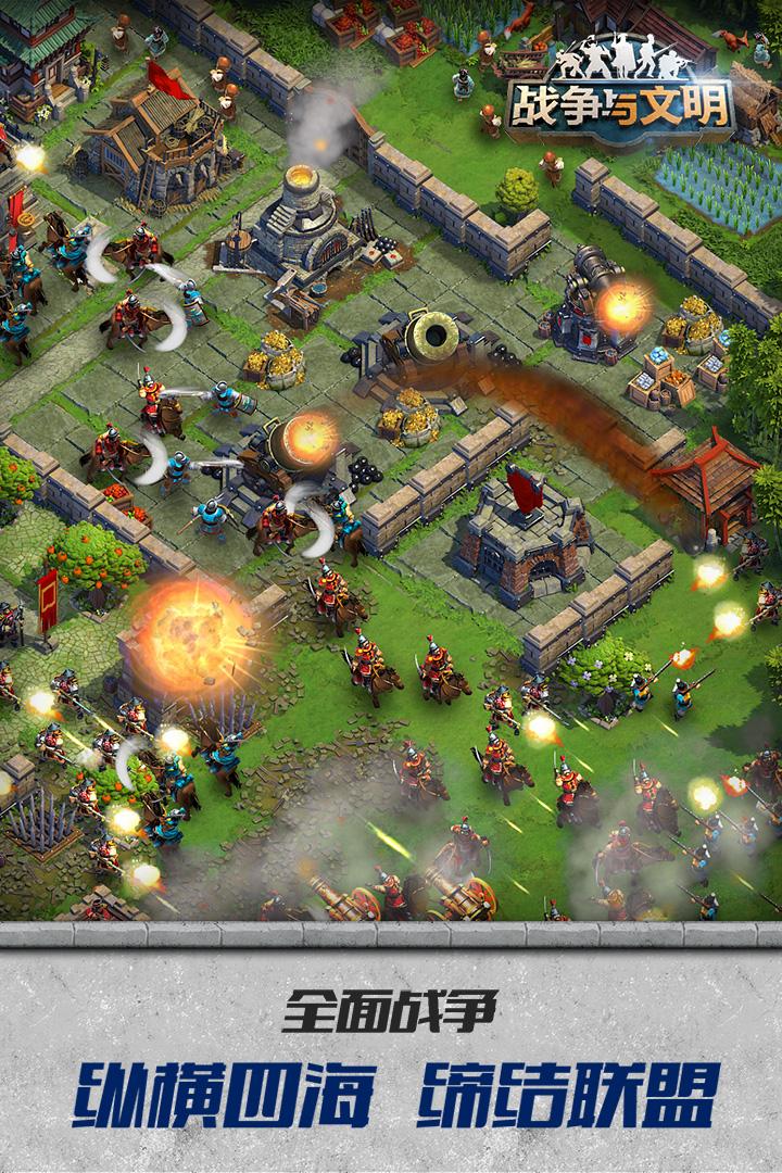 战争与文明v1.5.14 安卓版