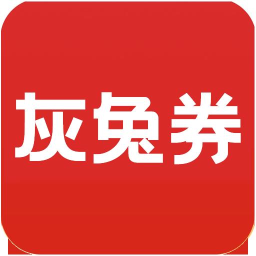 灰兔券-省钱v4.0.0.2 安卓版