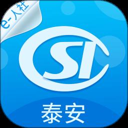 泰安人社app官方下载v3.0.1 官方版