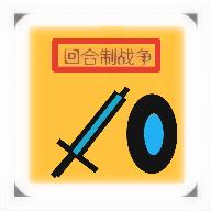 回合制战争游戏v21.07.031608 安卓版
