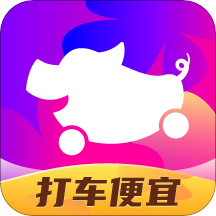花小猪打车iosv1.3.3 最新版