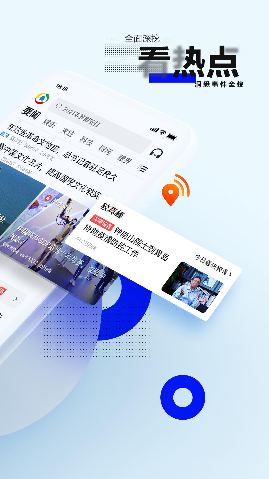 腾讯新闻appv6.5.64 安卓版