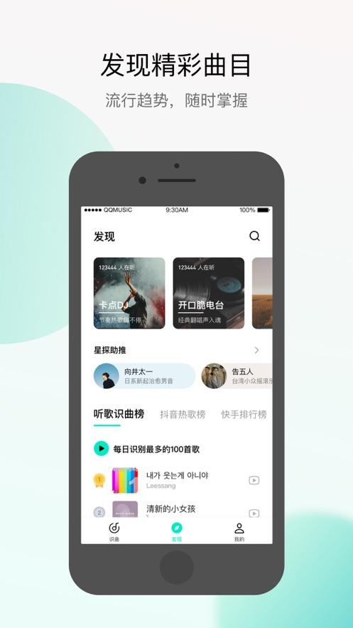 Q音探歌app苹果版v2.1.0 最新版