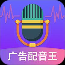 广告配音王v2.0.3 安卓版