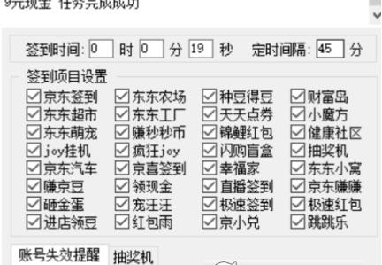 东东自动化助手(京东活动助手)v2.0 绿色版