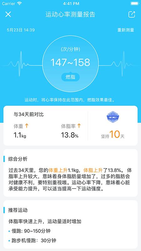 轻牛健康v1.18.4 安卓版