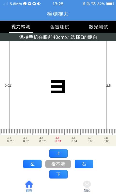 超轻护眼小助手v1.0 安卓版