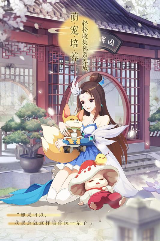 梦幻逍遥手游v3.3.4 安卓版