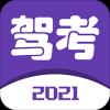 2021驾考宝典App
